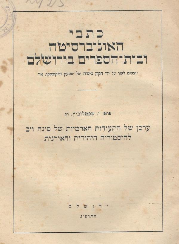 כתבי האוניברסיטה